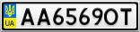 Номерной знак - AA6569OT