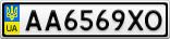 Номерной знак - AA6569XO