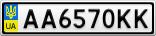 Номерной знак - AA6570KK