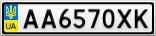 Номерной знак - AA6570XK
