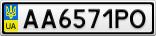 Номерной знак - AA6571PO