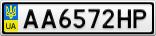 Номерной знак - AA6572HP