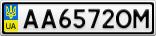 Номерной знак - AA6572OM