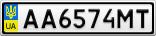 Номерной знак - AA6574MT