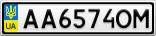 Номерной знак - AA6574OM