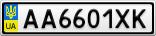Номерной знак - AA6601XK