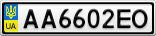 Номерной знак - AA6602EO