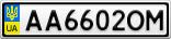 Номерной знак - AA6602OM