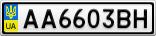 Номерной знак - AA6603BH