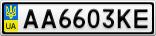 Номерной знак - AA6603KE