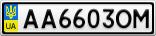 Номерной знак - AA6603OM