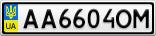 Номерной знак - AA6604OM