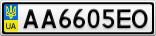 Номерной знак - AA6605EO