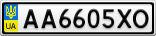 Номерной знак - AA6605XO