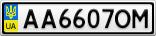 Номерной знак - AA6607OM