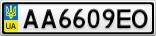 Номерной знак - AA6609EO