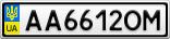 Номерной знак - AA6612OM