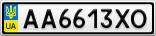 Номерной знак - AA6613XO