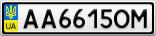 Номерной знак - AA6615OM