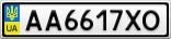 Номерной знак - AA6617XO