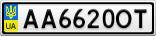 Номерной знак - AA6620OT