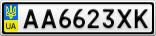 Номерной знак - AA6623XK