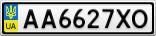 Номерной знак - AA6627XO