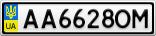 Номерной знак - AA6628OM