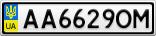 Номерной знак - AA6629OM