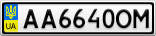 Номерной знак - AA6640OM