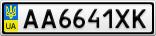 Номерной знак - AA6641XK