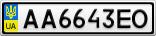 Номерной знак - AA6643EO