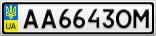 Номерной знак - AA6643OM