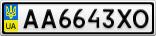 Номерной знак - AA6643XO