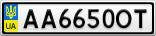 Номерной знак - AA6650OT