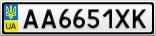 Номерной знак - AA6651XK