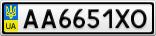 Номерной знак - AA6651XO