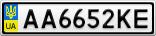Номерной знак - AA6652KE