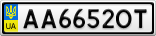 Номерной знак - AA6652OT