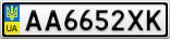 Номерной знак - AA6652XK