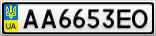 Номерной знак - AA6653EO