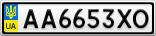 Номерной знак - AA6653XO