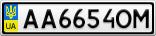 Номерной знак - AA6654OM
