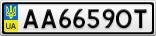 Номерной знак - AA6659OT