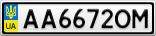 Номерной знак - AA6672OM