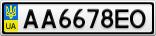 Номерной знак - AA6678EO