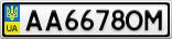 Номерной знак - AA6678OM