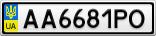 Номерной знак - AA6681PO