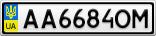 Номерной знак - AA6684OM