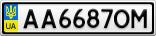 Номерной знак - AA6687OM